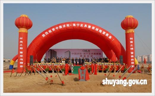 中国沭阳61海宁皮具市场开工奠基