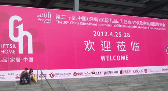 bagsnet亮相第二十届中国(深圳)国际礼品展
